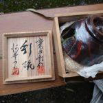 河井寛次郎 刻茶碗/買取金額:45万円